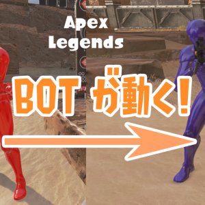 Apex Legendsの射撃訓練場でBOTを動かす方法【動画付き】