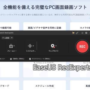 EaseUS RecExpertsレビュー:簡単設定で楽々録画