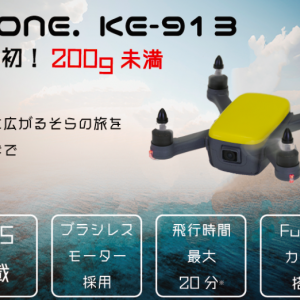 200g未満 K-ONE. KE-913 GPS搭載ドローン レビュー【アイラ EieR】
