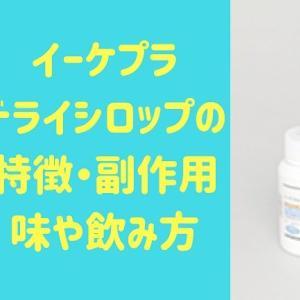 イーケプラの特徴・使い方・副作用と、ドライシロップ剤の味や飲み方