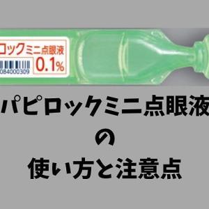 パピロックミニ点眼液の使い方と注意点、副作用について