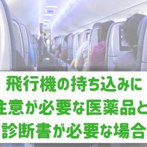 飛行機の持ち込みに注意が必要な医薬品と、診断書が必要な場合【旅行前に確認!】
