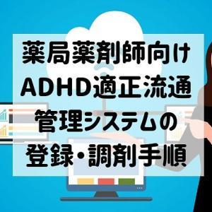 【薬局薬剤師向け】ADHD適正流通管理システムにおける登録・調剤手順