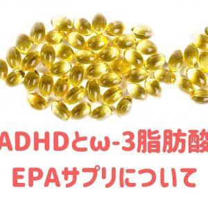 ω-3脂肪酸不足のADHD児にEPAサプリが効果的な可能性【推奨段階ではないと考えます】