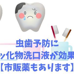 虫歯予防に効果的なフッ素(フッ化物)を利用しましょう【フッ化物洗口液は市販されています】