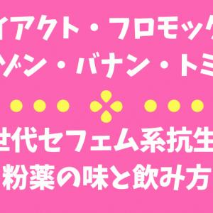 メイアクト・フロモックス・セフゾン・バナン・トミロンの味と飲み方【第3世代セフェム系抗生物質】
