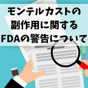 モンテルカストの副作用に関するアメリカFDAの警告について【不安でもまずは冷静に】
