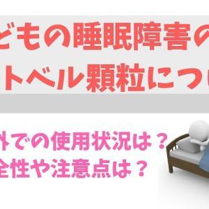 メラトベル顆粒について【子どもの睡眠障害の薬|海外の使用状況は?】
