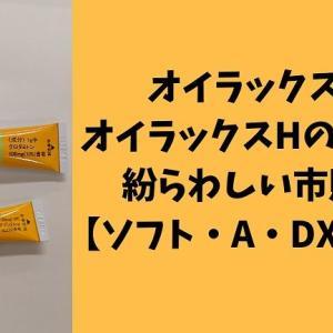 オイラックスとオイラックスHの違いと、紛らわしい市販薬【ソフト・A・DX・PZ】の比較