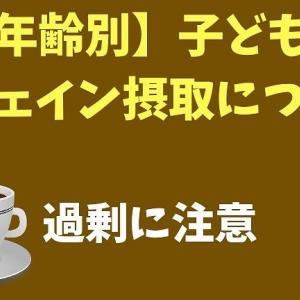 子どもの年齢ごとのカフェイン摂取について【過剰には注意】