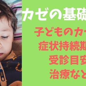 子どもの風邪の症状継続期間・受診目安・治療など【まずは風邪を知ることが重要】
