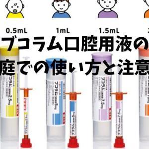 ブコラム口腔用液の家庭での使い方と注意点、副作用や相互作用など【けいれん重積状態】