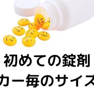 【小児調剤】初めての錠剤になりやすい薬のメーカーごとのサイズ比較【抗生剤・頻用薬版】