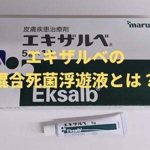 エキザルベに含まれる混合死菌浮遊液とは何か?【おむつかぶれ・おしりかぶれの薬】