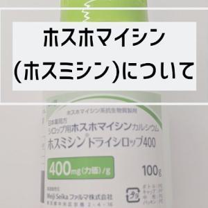 【修正前文字数は増やしたところ】ホスホマイシン(ホスミシン)は副作用も少なく飲みやすい抗生物質ですが、耐性菌には注意しましょう。