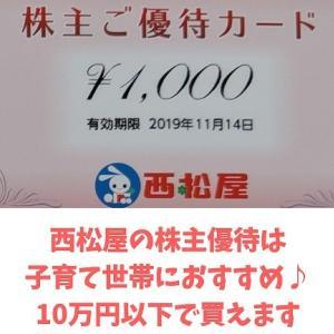 西松屋の株主優待は子育て世帯におすすめ【10万円以下で買えます】