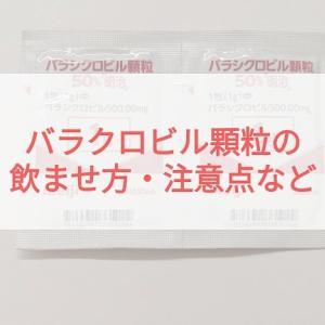 バラシクロビル(バルトレックス)顆粒の飲ませ方・副作用や注意点【水ぼうそう・ヘルペス】