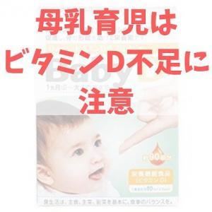 母乳育児はビタミンD不足による「くる病」に注意【子ども用サプリもあります】