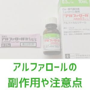 アルファロール内用液・散の副作用や注意点【ビタミンD欠乏性くる病など】