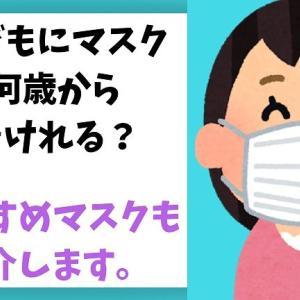 子どもにマスクは何歳から着けれる?【年齢別おすすめマスクも紹介】
