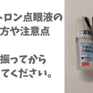 フルメトロン点眼液の使い方や注意点、副作用など【ステロイドの目薬】