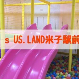 Kid's US.LAND(キッズユーエスランド)米子駅前店の紹介【かなりコスパが良い♪】