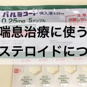 パルミコート吸入液の副作用と使い方【ネブライザーが必要|ジェネリック発売予定】