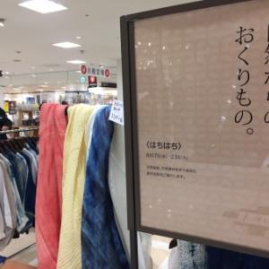 京都大丸、2カ月ぶりの出店です。