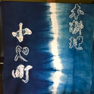 藍染注文染め 店舗暖簾と製品染