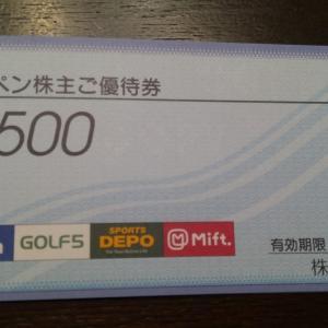 株主優待【アルペン】500円分✕4枚