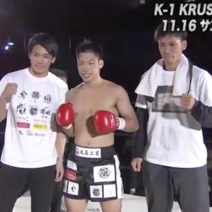 K-1 KRUSH FIGHT.108 近藤拳成選手勝利!試合お疲れ様でした!