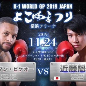 11月24日 K-1 WORLD GP よこはまつりに近藤魁成選手出場