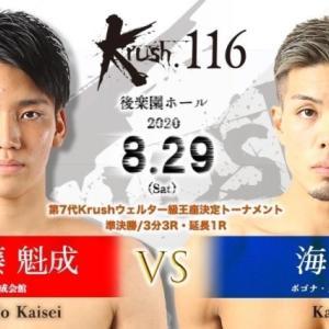8月29日 K-1 Krush.116に近藤魁成選手出場