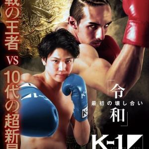 K-1 KRUSH FIGHT.101 近藤魁成選手 試合お疲れ様でした!