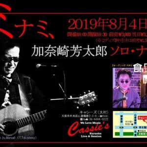 8月3・4日 加奈崎芳太郎ライブに寺澤のお客さまが出演