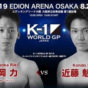 8月24日 K-1 WORLD GP 大阪大会に近藤魁成&拳成選手出場