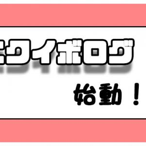 エクイボログ始動!!