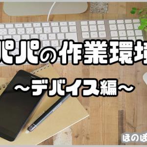 パパの作業環境~デバイス編~