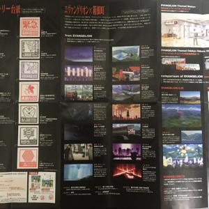 箱根エヴァ聖地スタンプラリー2020 1日半で回るおすすめコース