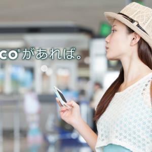 多言語対応のAI翻訳機「ペリコ Perico」のレビュー【購入方法】