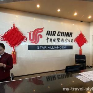 北京国際空港エアチャイナファーストクラスラウンジの感想【プライオリティパス】