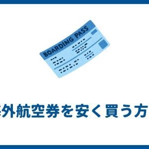 海外航空券を安く買う方法!オンライン予約サイトを上手に使おう