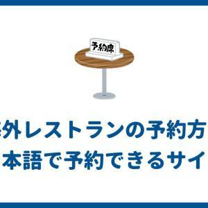 海外レストランの予約方法!日本語で予約できるサイトも紹介します