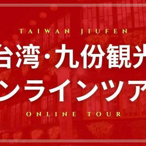 台湾九份観光オンラインツアーに参加してみての感想|Voyagin