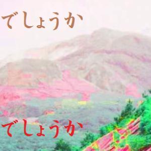 楽山のお気楽傍観