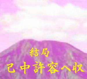 楽山の弁解2
