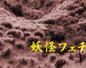楽山の妖怪フェチ2