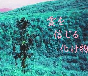 楽山の心霊主義2