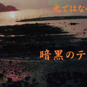 楽山の本性(3)2