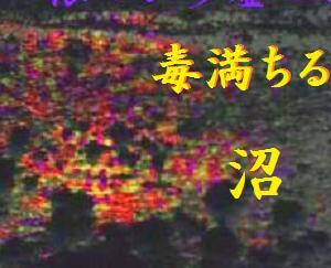 楽山の毒満ちる魔性2